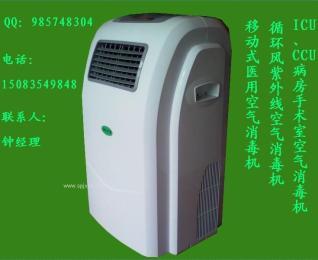 移動式紫外線空氣消毒機 車間病房手術室消毒機