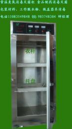 常温臭氧消毒柜 食品制药厂臭氧消毒灭菌柜