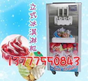 杭州冰淇淋机