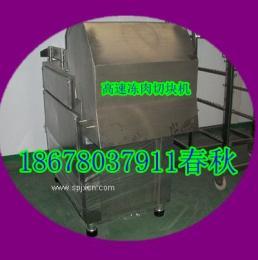 凍肉切塊機|牛肉切塊機報價|高速高效凍肉切塊機配置