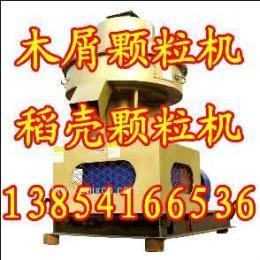 LSHK550木屑颗粒机,立式环模颗粒机,木屑燃料颗粒机