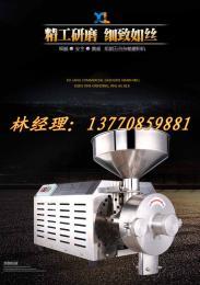 南京优质五谷杂粮磨粉机      小型杂粮磨粉机厂家