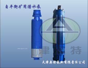 供应新型ATZPQK自平衡矿用潜水泵