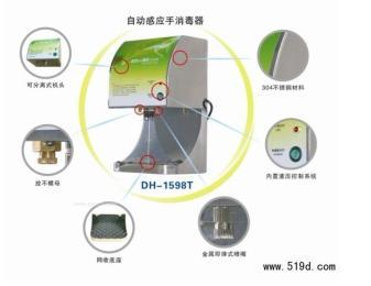 迪奥自动雾化感应手消毒器DH-1598T