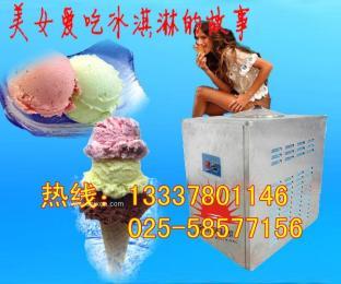 南京供应硬冰淇淋机 雪糕机 硬冰激淋机价格