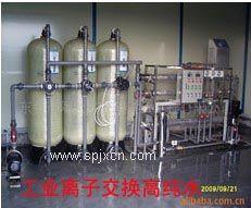 離子交換高純水超純水設備