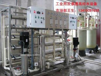 RO反滲透純水處理設備