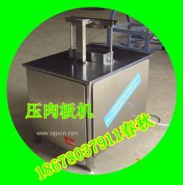 压肉板机|压肉整平机|压肉砖机|肉卷压板机