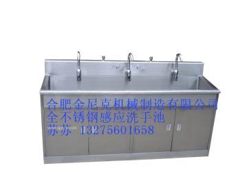 全不銹鋼感應洗手池