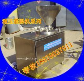 30L液壓灌腸機,液壓灌腸機價格,山東春秋液壓灌腸機配置