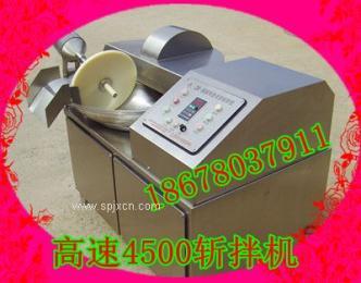 千页豆腐斩拌机、125斩拌机、高速斩拌机、高速斩拌机国内批发价格