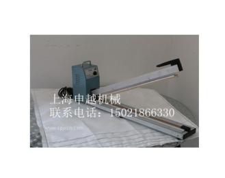 申越FS-800加长式手压封口机