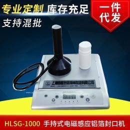 申越HLSG-1000手持电磁感应铝箔封口机