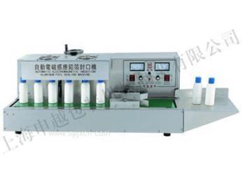 申越GCF-1300電磁感應鋁箔封口機