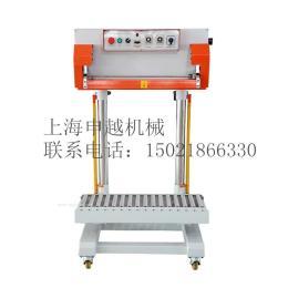 申越 QLF-700A 气动塑料包装封口机