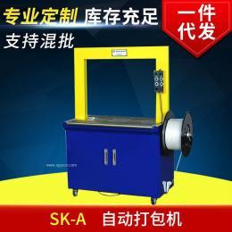 申越SK-A全自动纸箱打包机