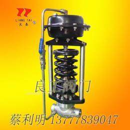 核电专用自力式压力调节阀