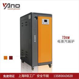 发酵灭菌箱配套用72KW电蒸汽锅炉
