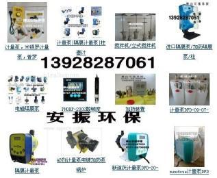加药泵 锅炉加药泵 微型加药泵 进口加药泵 自动加药泵 药泵 喷药泵 注药泵