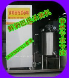 鮮奶快速瞬間滅菌設備|奶吧巴氏滅菌機配置