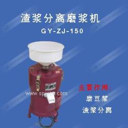 渣浆分离磨浆机 磨豆浆 磨粉机