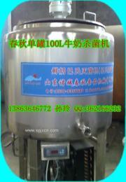 100kg牛奶羊奶巴氏滅菌機殺菌機價格