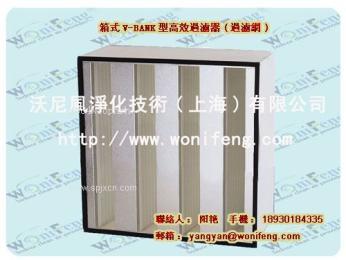 昆山 蘇州V型塑料框高效空氣過濾網   ,W型高效空氣過濾器