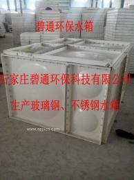 河北碧通环保不锈钢/玻璃钢水箱优质供应商