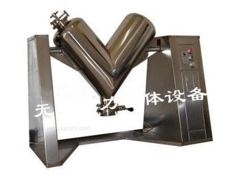 食品混合机 V型混料机