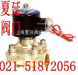 进口直动式膜片电磁阀2W