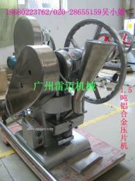 铝合金单冲压片机、小型轻便单冲压片机