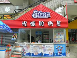 海淀區酸奶坊專用智能酸奶機