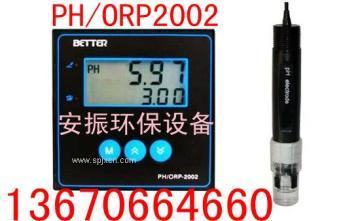 经济型在线PH/ORP控制仪表PH/ORP-2002酸度计