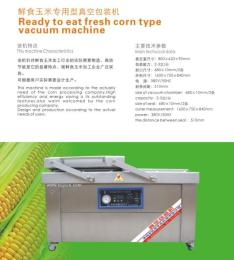 鮮食玉米真空包裝機