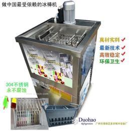 日产3000支冰棒机 制冰机 雪条机