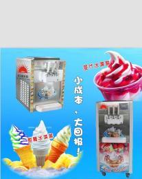 供应冰爽冰淇淋机,三味冰淇淋机