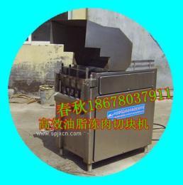 DR-2000肉板凍切塊機