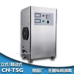 臭氧机 食品厂清洗消毒臭氧发生器 实验室用水处理臭氧消毒机3g