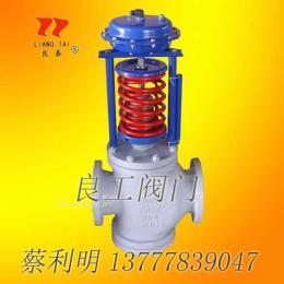 ZZYN-16B自力式雙座壓力調節閥