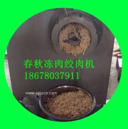 130冻肉绞肉机/250冻肉绞肉机/山东省货真价实冻肉绞肉机生产厂家