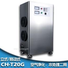 臭氧消毒机 十万级无菌车间消毒净化器臭氧发生器中央空调外置20G