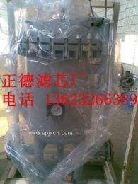 150立方150LGF-150/16航空煤油过滤分离器