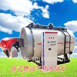 燃油气热水锅炉/电锅炉/蒸汽锅炉