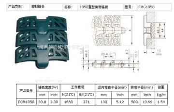 1050磁性转弯链板