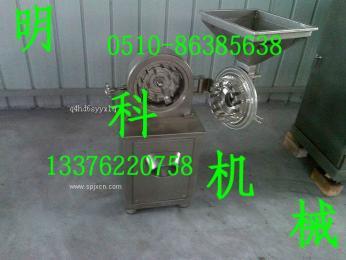 供应20B 30B 40B 60B不锈钢*粉碎机(单机)
