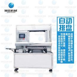 月饼自动排盘机 食品摆盘机 供应自动排盘机