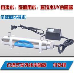紫外线杀菌器 水处理UV灯杀菌净水器自来水净化器8W过流式杀菌器