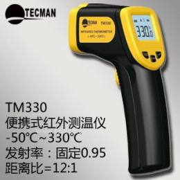 TM330手持式紅外測溫儀