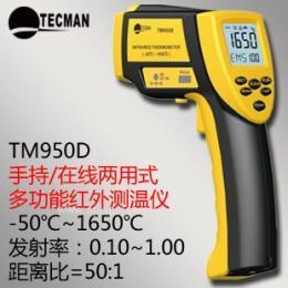 TM950D高温手持在线两用式红外测温仪