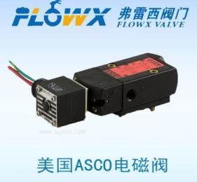 弗雷西ASCO551电磁阀美国ASCO电磁阀ASCO551电磁阀、防爆ASCO